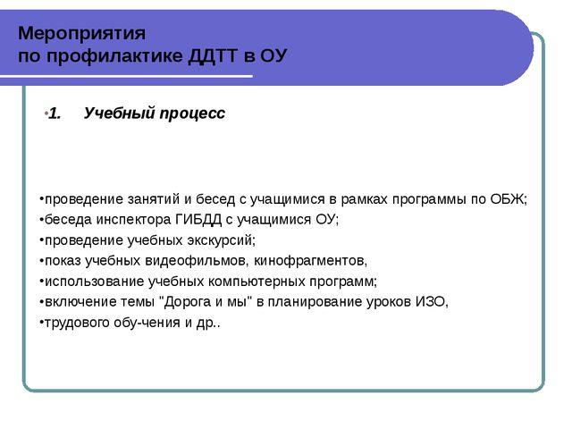 Мероприятия по профилактике ДДТТ в ОУ 1. Учебный процесс проведение занятий и...