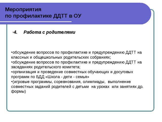 Мероприятия по профилактике ДДТТ в ОУ 4. Работа с родителями обсуждение вопро...