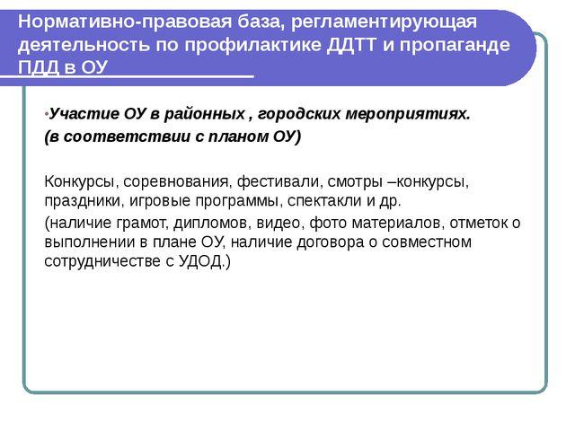 Нормативно-правовая база, регламентирующая деятельность по профилактике ДДТТ...
