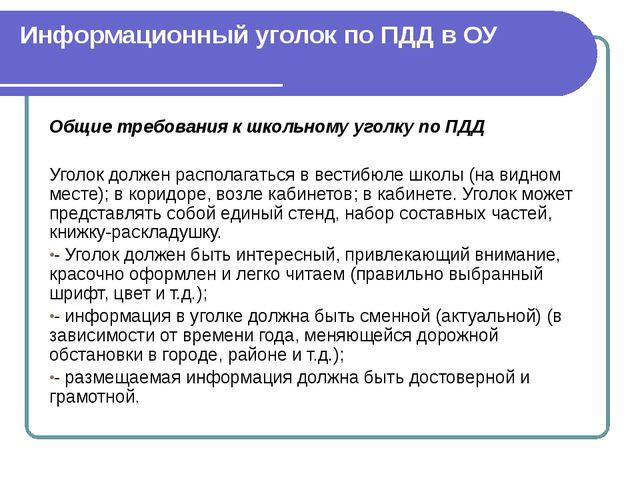 Информационный уголок по ПДД в ОУ Общие требования к школьному уголку по ПДД...