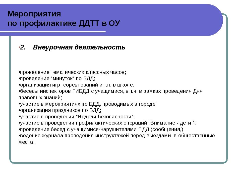 Мероприятия по профилактике ДДТТ в ОУ 2. Внеурочная деятельность проведение т...