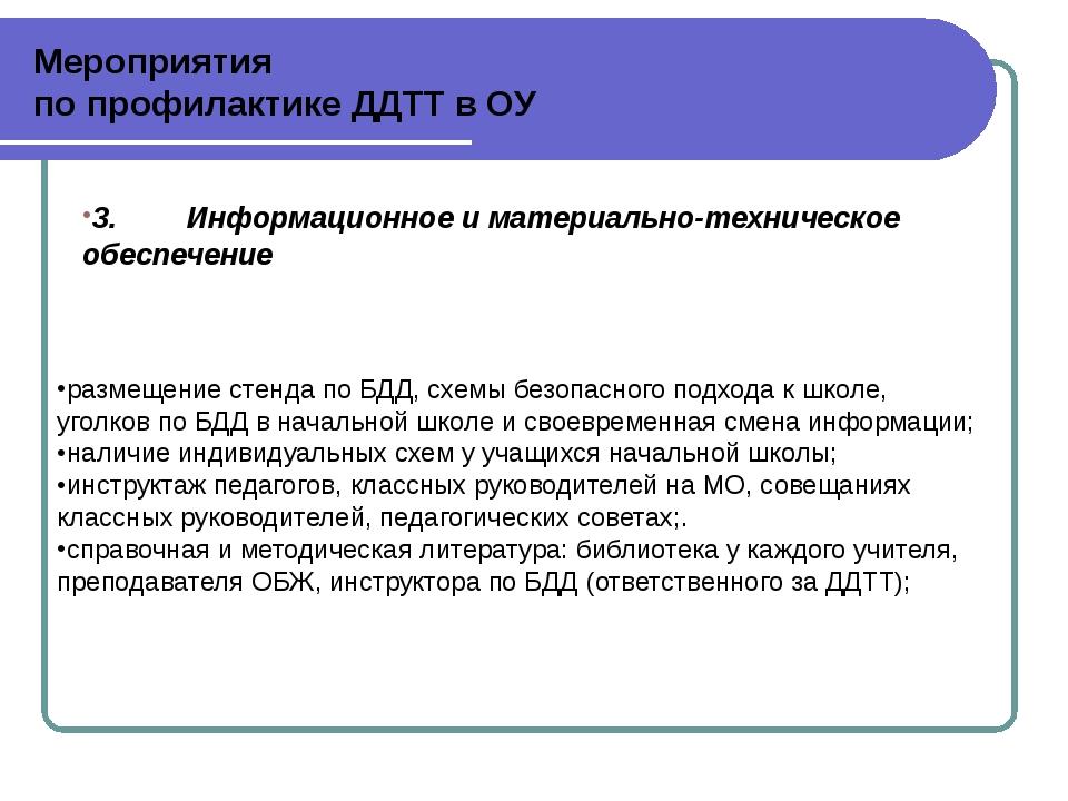 Мероприятия по профилактике ДДТТ в ОУ 3. Информационное и материально-техниче...