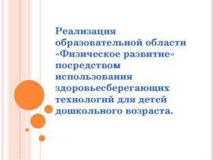 Реализация образовательной области «Физическое развитие» посредством использо