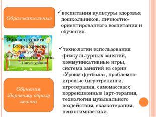 воспитания культуры здоровья дошкольников, личностно-ориентированного воспита