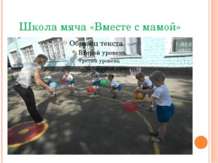 Школа мяча «Вместе с мамой»