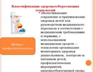 обеспечивающие сохранение и приумножение здоровья детей под руководством мед