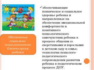 обеспечивающие психическое и социальное здоровье ребенка и направленные на об