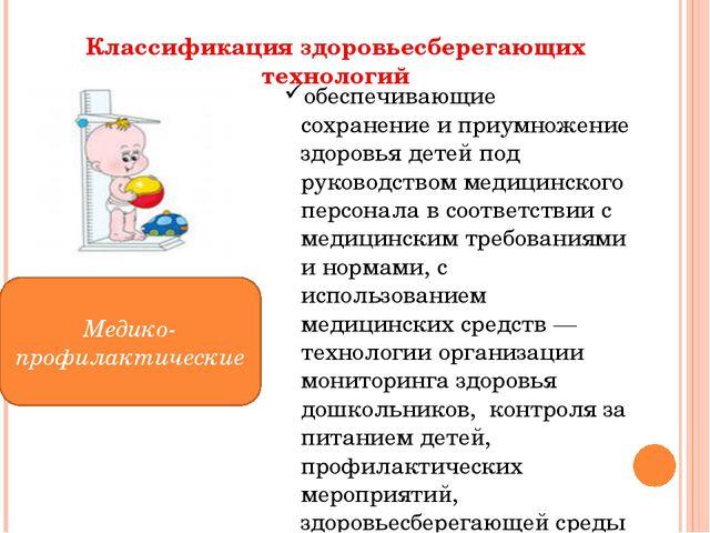 обеспечивающие сохранение и приумножение здоровья детей под руководством мед...