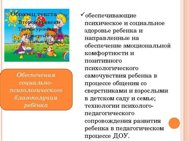 обеспечивающие психическое и социальное здоровье ребенка и направленные на об...
