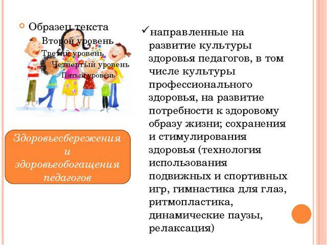 направленные на развитие культуры здоровья педагогов, в том числе культуры пр...