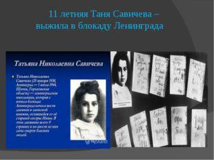 11 летняя Таня Савичева – выжила в блокаду Ленинграда