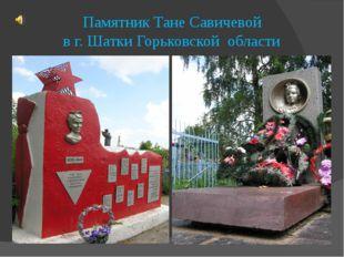 Памятник Тане Савичевой в г. Шатки Горьковской области