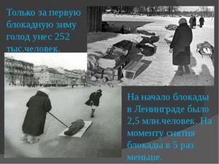 Только за первую блокадную зиму голод унес 252 тыс.человек. На начало блокады