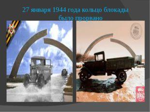 27 января 1944 года кольцо блокады было прорвано