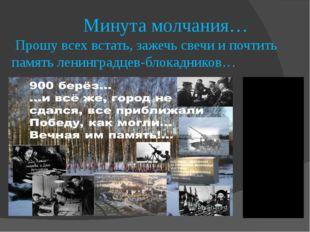 Минута молчания… Прошу всех встать, зажечь свечи и почтить память ленинградц