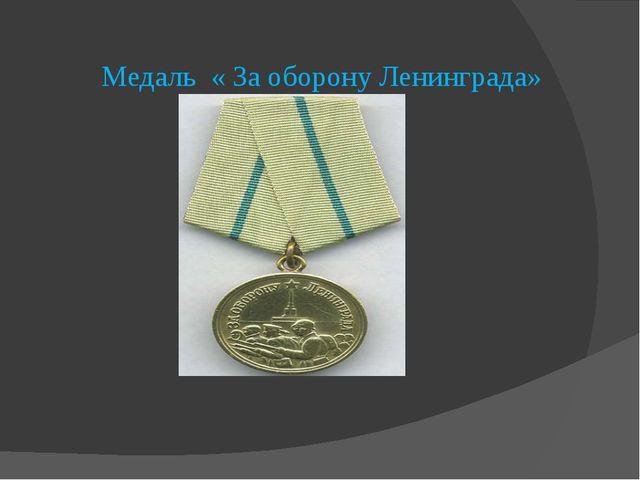 Медаль « За оборону Ленинграда»
