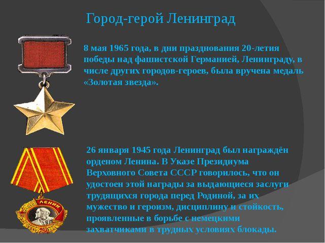 8 мая 1965 года, в дни празднования 20-летия победы над фашистской Германией,...