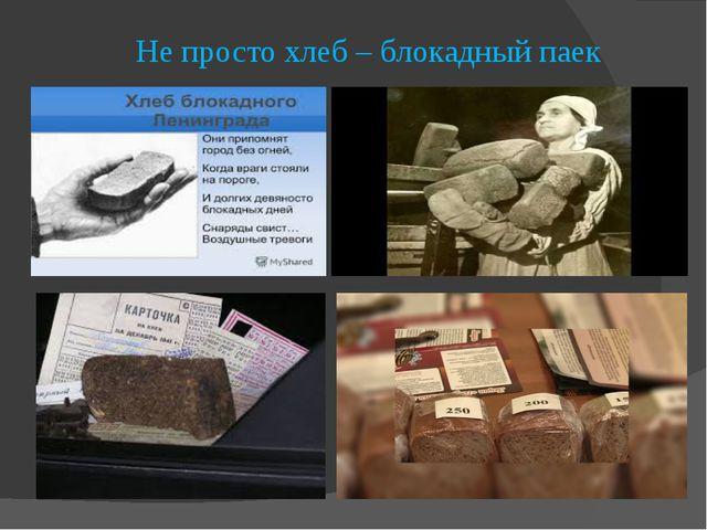 Не просто хлеб – блокадный паек