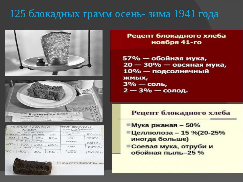 125 блокадных грамм осень- зима 1941 года