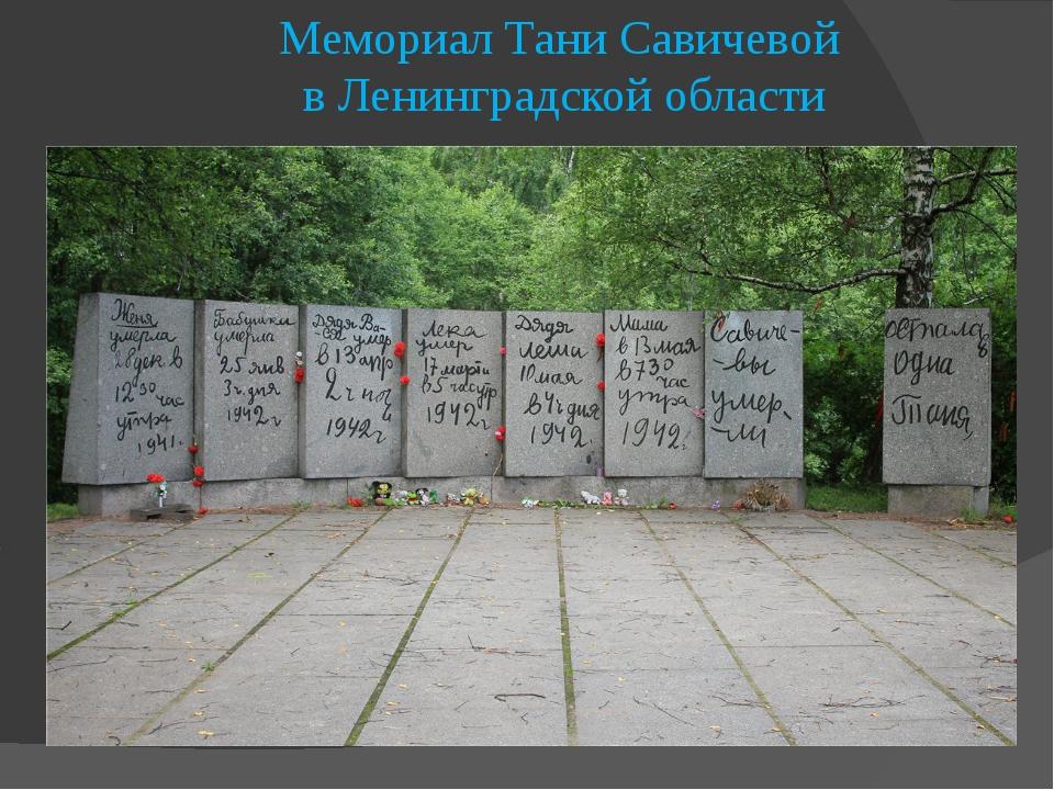 Мемориал Тани Савичевой в Ленинградской области