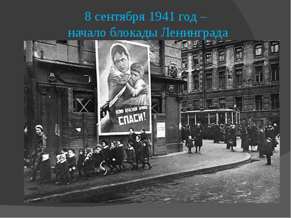 8 сентября 1941 год – начало блокады Ленинграда