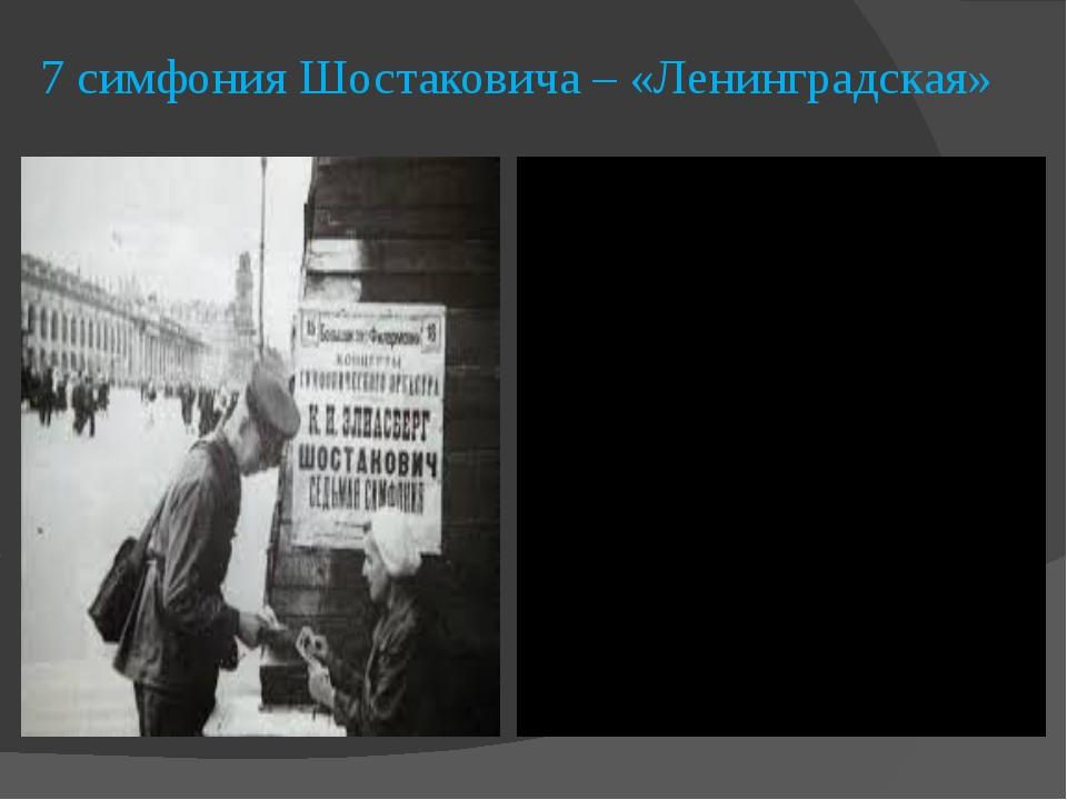 7 симфония Шостаковича – «Ленинградская»