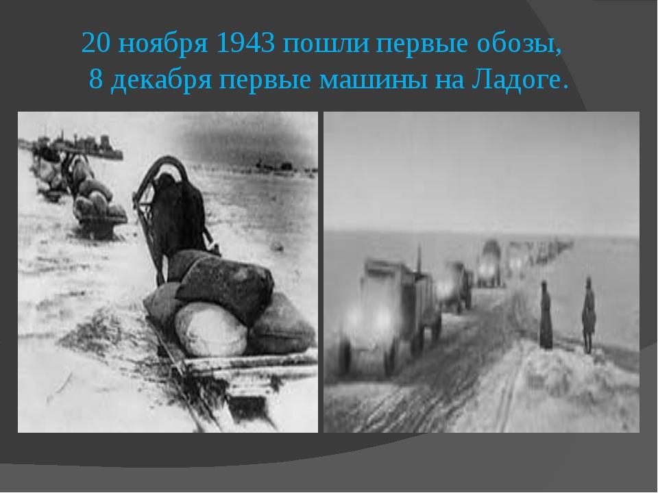 20 ноября 1943 пошли первые обозы, 8 декабря первые машины на Ладоге.