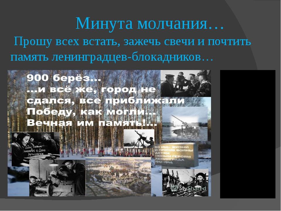 Минута молчания… Прошу всех встать, зажечь свечи и почтить память ленинградц...