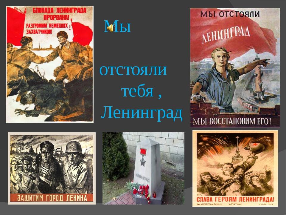Мы отстояли тебя , Ленинград