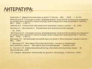 Букичева О. Дидактические игры и дети.// Учитель. - №1. – 2006. – с. 62-64 Ма