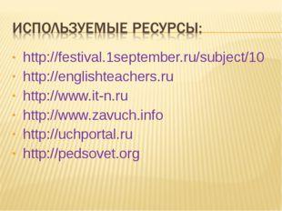 http://festival.1september.ru/subject/10 http://englishteachers.ru http://www