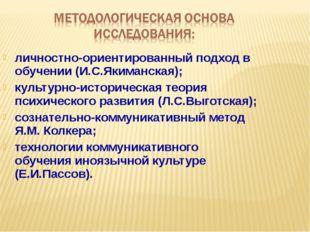 личностно-ориентированный подход в обучении (И.С.Якиманская); культурно-истор