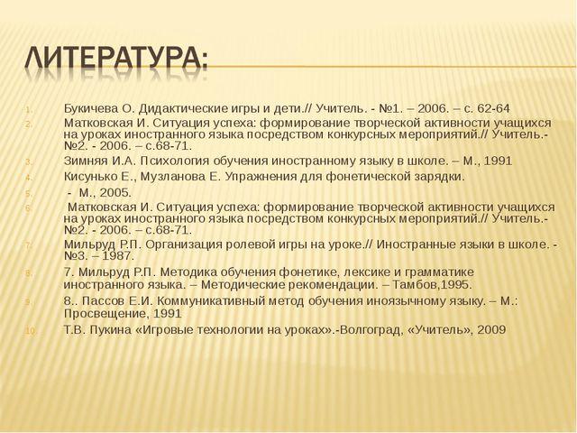 Букичева О. Дидактические игры и дети.// Учитель. - №1. – 2006. – с. 62-64 Ма...