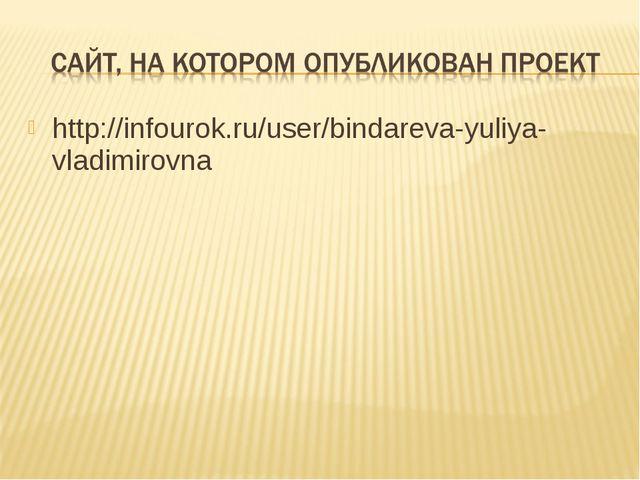 http://infourok.ru/user/bindareva-yuliya-vladimirovna