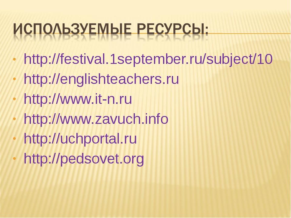 http://festival.1september.ru/subject/10 http://englishteachers.ru http://www...