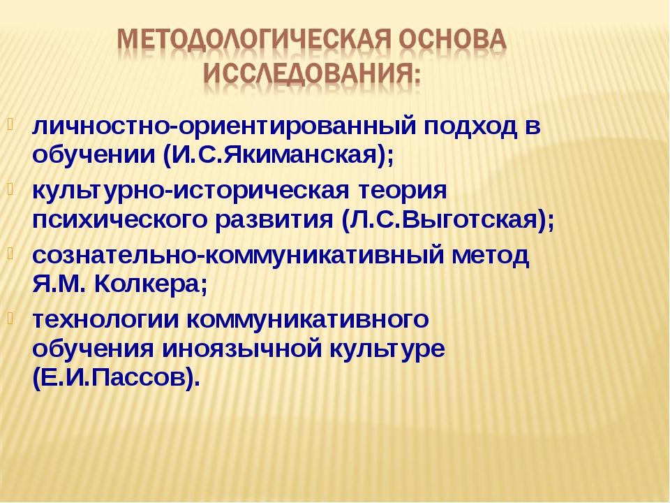 личностно-ориентированный подход в обучении (И.С.Якиманская); культурно-истор...
