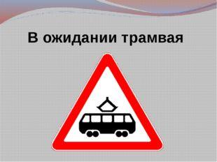 В ожидании трамвая Три брата, возвращаясь из театра домой, подошли к трамвай