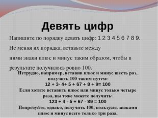 Девять цифр Напишите по порядку девять цифр: 1 2 3 4 5 6 7 8 9. Не меняя их п