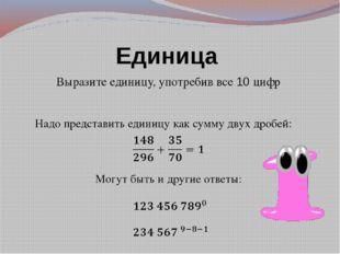 Единица Выразите единицу, употребив все 10 цифр Надо представить единицу как