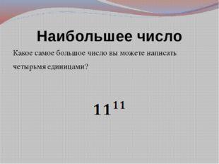 Наибольшее число Какое самое большое число вы можете написать четырьмя единиц