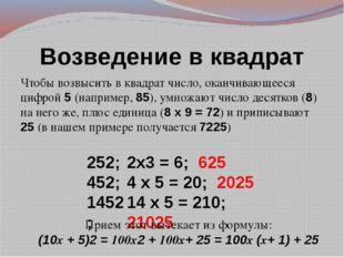 Возведение в квадрат Чтобы возвысить в квадрат число, оканчивающееся цифрой 5