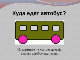 Куда едет автобус? На картинке не хватает дверей. Значит, автобус едет влево.