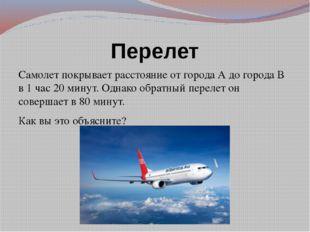 Перелет Самолет покрывает расстояние от города А до города В в 1 час 20 минут