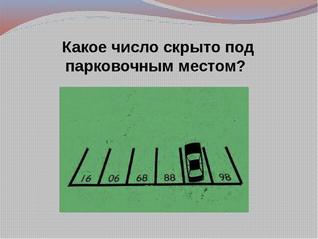 Какое число скрыто под парковочным местом?