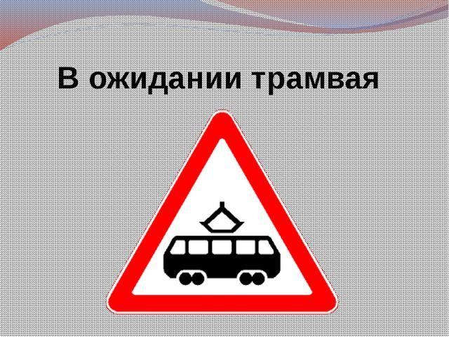 В ожидании трамвая Три брата, возвращаясь из театра домой, подошли к трамвай...