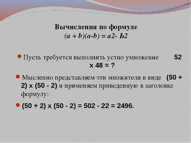 Пусть требуется выполнить устно умножение 52 х 48 = ? Мысленно представляем э...
