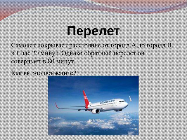 Перелет Самолет покрывает расстояние от города А до города В в 1 час 20 минут...