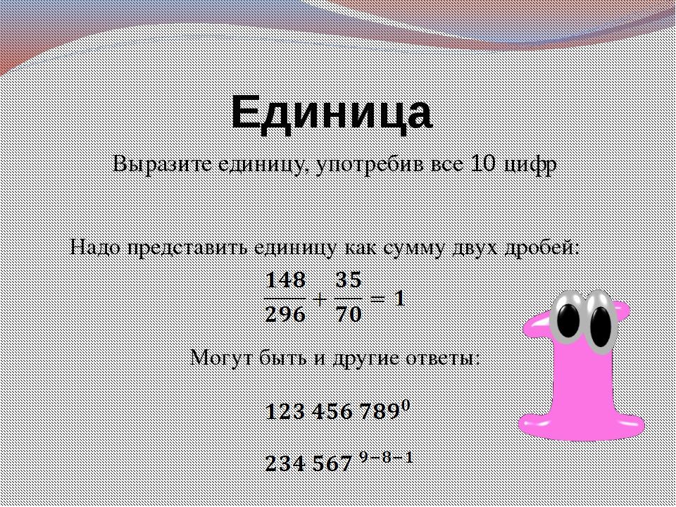 Единица Выразите единицу, употребив все 10 цифр Надо представить единицу как...
