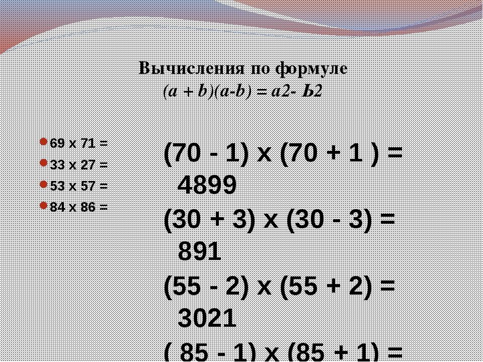 Вычисления по формуле (а + b)(а-b) = а2- Ь2 69 х 71 = 33 х 27 = 53 х 57 = 84...