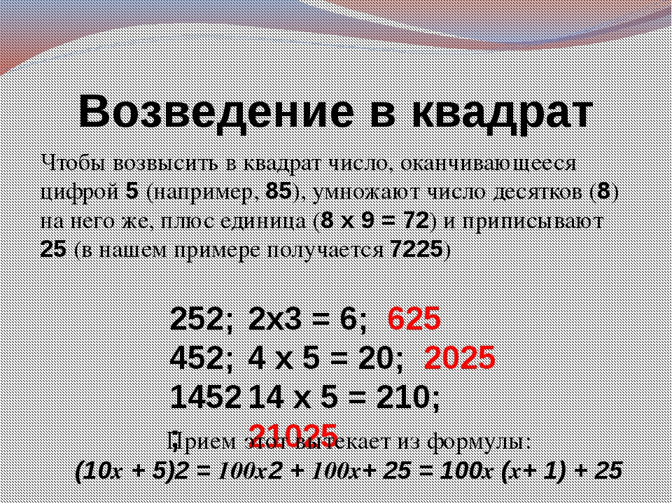 Возведение в квадрат Чтобы возвысить в квадрат число, оканчивающееся цифрой 5...